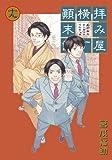 拝み屋横丁顚末記 19巻 (IDコミックス ZERO-SUMコミックス)