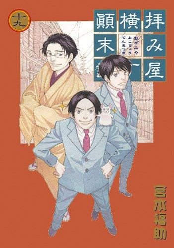 拝み屋横丁顚末記 19巻 (ZERO-SUMコミックス)