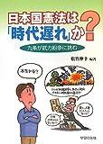 日本国憲法は「時代遅れ」か?―九条が武力紛争に挑む