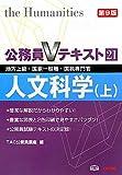 公務員Vテキスト〈21〉人文科学(上)―地方上級・国家一般職・国税専門官対策 (公務員Vテキスト)