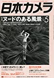 日本カメラ 2015年 05 月号 [雑誌]