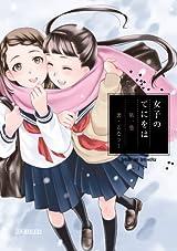 かわいい女子高生の日常をノスタルジックに描く「女子のてにをは」