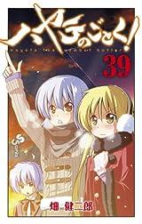「ハヤテのごとく!」第39巻限定版「スケルトントランプ」の様子