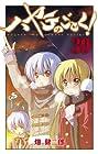 ハヤテのごとく! 第39巻 2013年12月18日発売