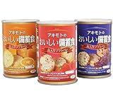アキモトのおいしい備蓄食 缶入りソフトパン(ストロベリー味 オレンジ味 レーズン味)1箱3缶入り