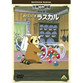 世界名作劇場・完結版 あらいぐまラスカル [DVD]