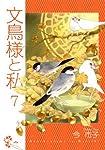 文鳥様と私 7 (LGAコミックス)