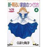 新・明るい家庭のつくり方 (4) (Young ros〓 comics)