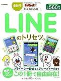InRed特別編集 最新版 大人のためのLINEのトリセツ。 (e-MOOK)
