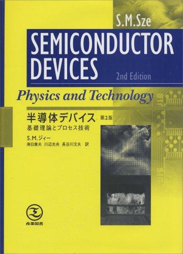 半導体デバイス―基礎理論とプロセス技術