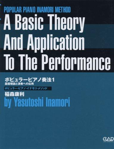 ポピュラーピアノ奏法 1 基礎理論と演奏への応用 (ポピュラー・ピアノ・イナモリ・メソッド)