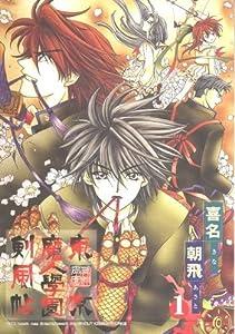 東京魔人學園剣風帖 1 (ガンガンWINGコミックス)
