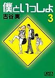 僕といっしょ(3)<完> (講談社漫画文庫)