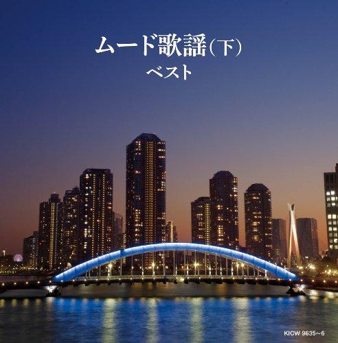 ムード歌謡(下)