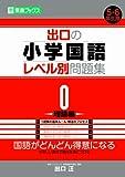 出口の小学国語レベル別問題集 0(理論編) (東進ブックス レベル別問題集シリーズ)