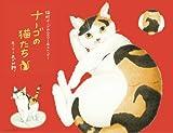 ナーゴの猫たち カレンダー 2014 ([カレンダー])