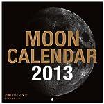 >>月齢カレンダー 2013 カレンダーはこちら