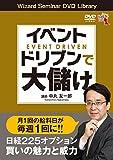 イベントドリブンで大儲け──日経225オプション買いの魅力と威力 ()
