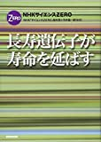 NHKサイエンスZERO 長寿遺伝子が寿命を延ばす (NHKサイエンスZERO)