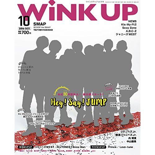 WINKUP(ウインクアップ) 2016年 10 月号 [雑誌]