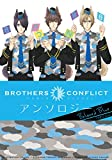 BROTHERS CONFLICT アンソロジー Beloved Blue (シルフコミックス)