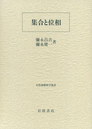 集合と位相 (岩波基礎数学選書)