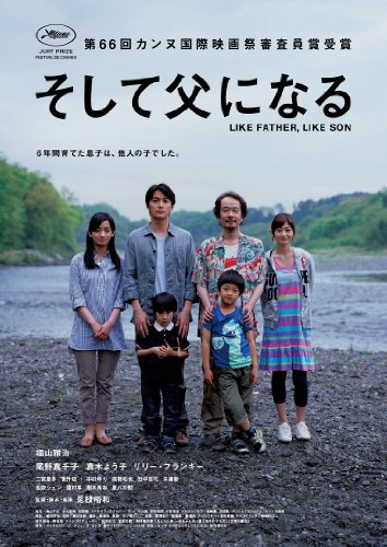 そして父になる Blu-rayスペシャル・エディション / 福山雅治, 尾野真千子, 真木よう子, リリー・フランキー (出演); 是枝裕和 (監督)