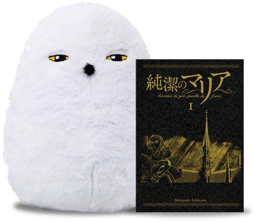 純潔のマリア1巻限定版 ぬいぐるみ付き ([特装版コミック])