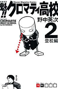 魁!!クロマティ高校(2) (少年マガジンコミックス)