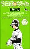 クロスゲーム 12 (12) (少年サンデーコミックス)
