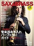 サックス&ブラス・マガジン (SAX & BRASS Magazine) volume.16(CD付き) (リットーミュージック・ムック)