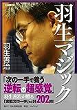 羽生マジック (将棋連盟文庫)