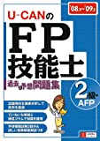 '08~'09年版ユーキャンのFP技能士2級・AFP過去&予想問題集