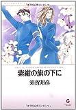 紫紺の旗の下に / 須賀 邦彦 のシリーズ情報を見る