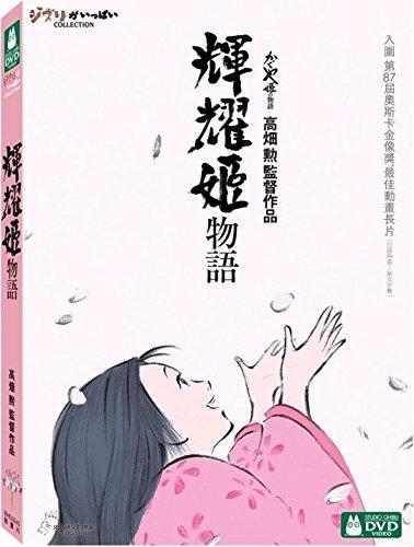 輝耀姫物語 (かぐや姫の物語) [DVD] (台湾輸入版) 音声:日本語・中国語 / 字幕:日本語・中国語・英語 [DVD] リージョンコード:3