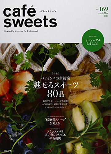 cafe-sweets (カフェ-スイーツ) vol.169 (柴田書店MOOK)