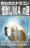 失われたドラゴン「怪獣UMA」の謎 (ムー・スーパーミステリー・ブックス)
