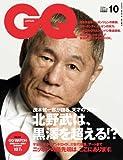 GQ JAPAN 2008年 10月号 [雑誌]