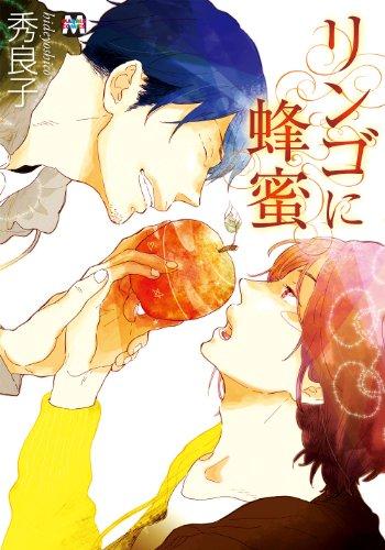 リンゴに蜂蜜 (MARBLE COMICS)