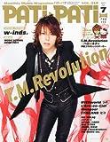 PATi・PATi (パチ パチ) 2011年 07月号 [雑誌]