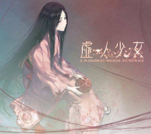 虚ノ少女 オリジナルサウンドトラック 初回版(音楽CD)