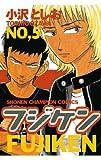 フジケン(5) (少年チャンピオン・コミックス)