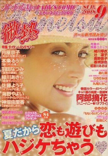 [セブン新社] LADY S COMIC レディースコミック 微熱
