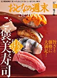 おとなの週末セレクト「ジバラで行けるご褒美寿司」〈2015年11月号〉 [雑誌] おとなの週末 セレクト