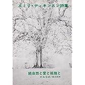 自然と愛と孤独と 続―詩集