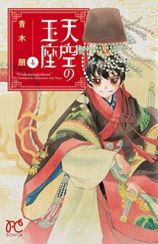 天空の玉座 4 (ボニータ・コミックス)