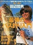 最強のバス釣り入門—「自分の力で釣りたい人」の必読書 (CHIKYU-MARU MOOK RodandReel別冊)