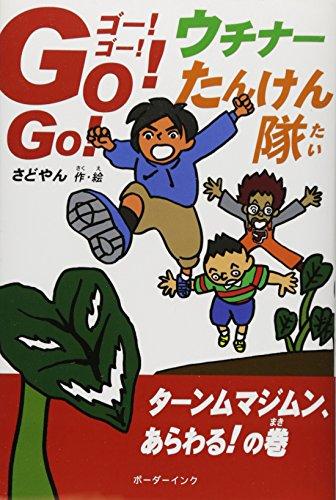 Go!Go!ウチナーたんけん隊―ターンムマジムン、あらわる!の巻