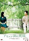 アヒョン洞の奥様 DVD-BOX2