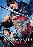 メモリーズ 追憶の剣  通常版 【DVD】